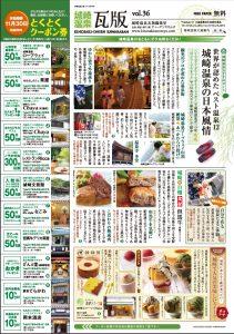 2014年春号!vol.36