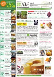 2016年春号!vol.40
