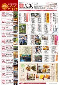2014年冬号!vol.37