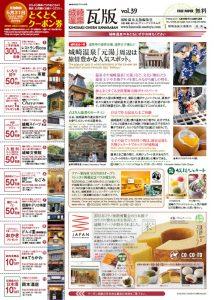 2015年冬号!vol.39