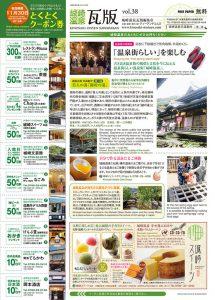 2015年春号!vol.38