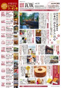 2013年冬号!vol.35