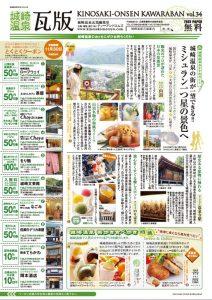 2013年春号!vol.34