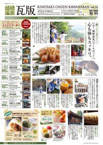 2012年夏号!vol.32