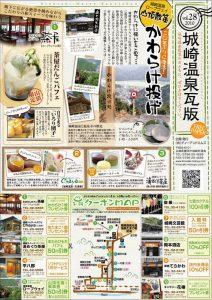 2010年4月号!vol.28