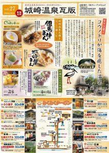 2009年秋号!vol.27