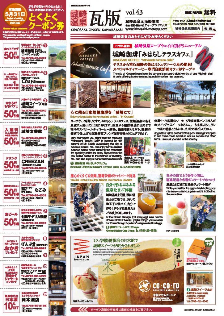 2017年冬号!vol.43