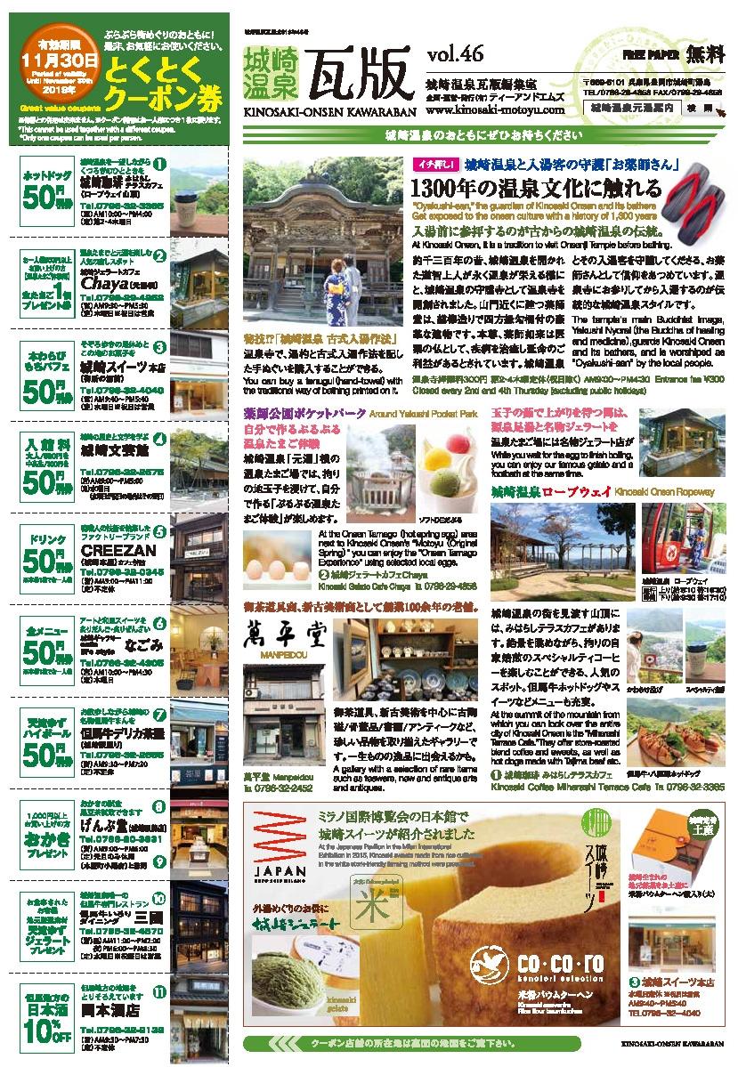 2019年春号!vol.46
